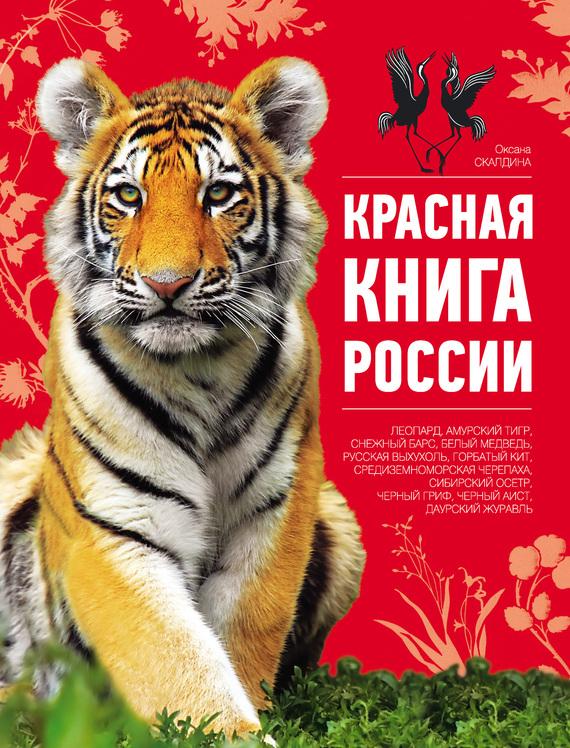 красная книга россии фильм скачать