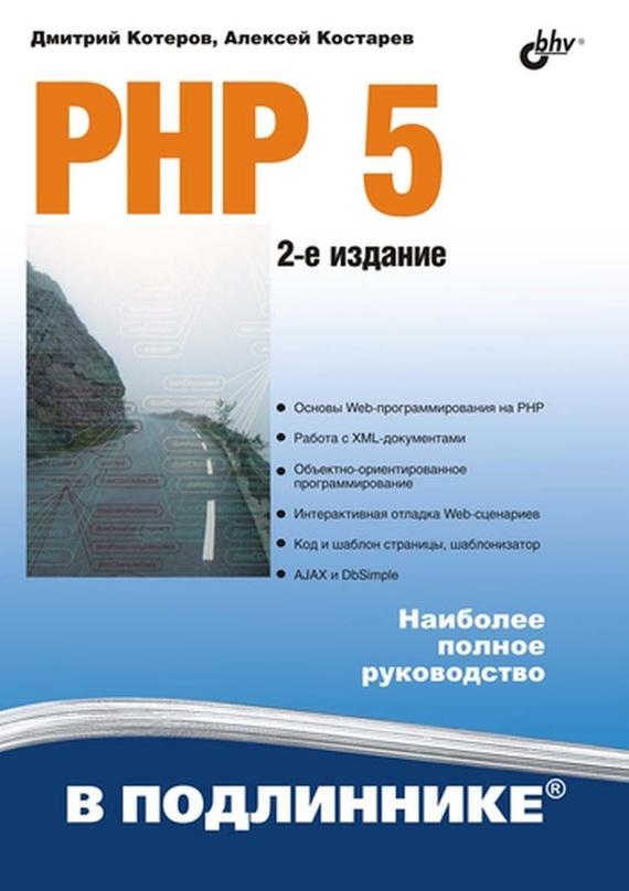 Электронную книга php 5