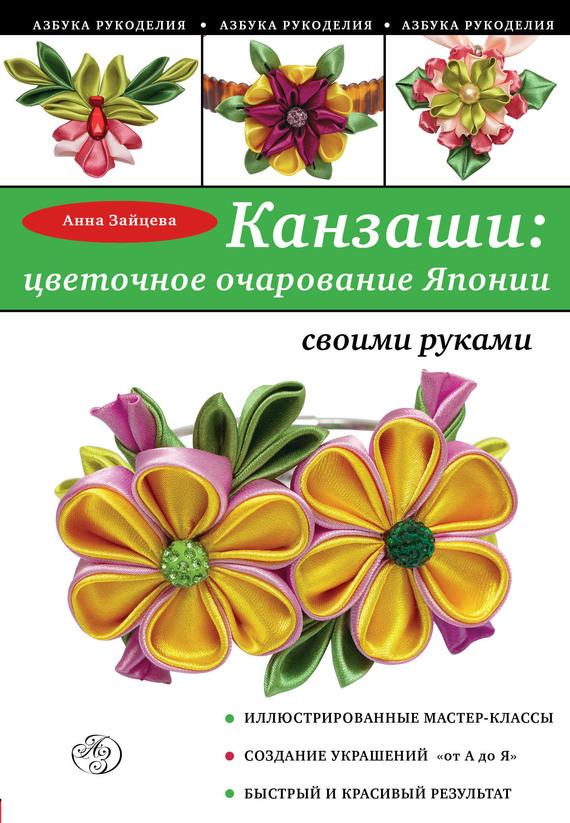Канзаши книга скачать pdf