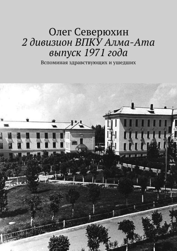 2дивизион ВПКУ Алма-Ата, выпуск 1971года