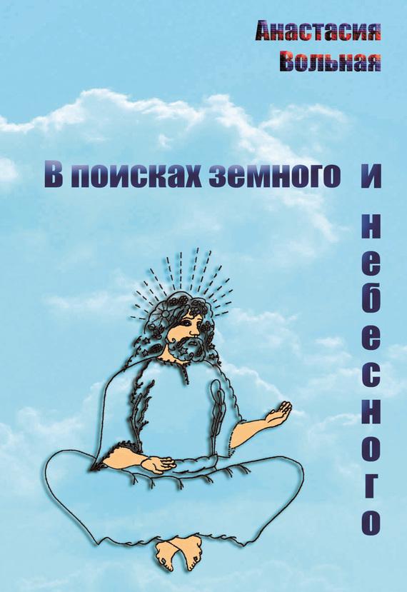 В поисках земного и небесного (сборник)