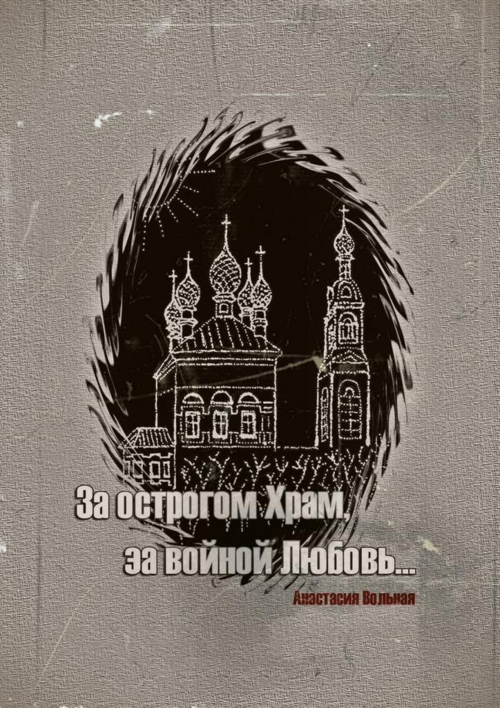 Заострогом Храм, завойной Любовь…