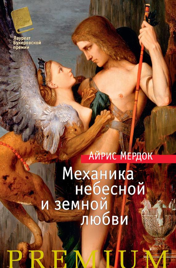 Механика небесной и земной любви