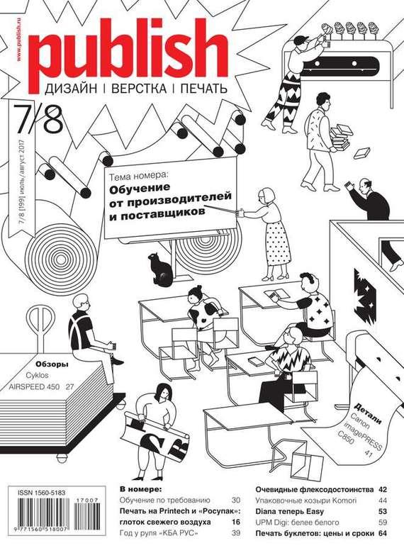 Publish / Паблиш 07-08-2017