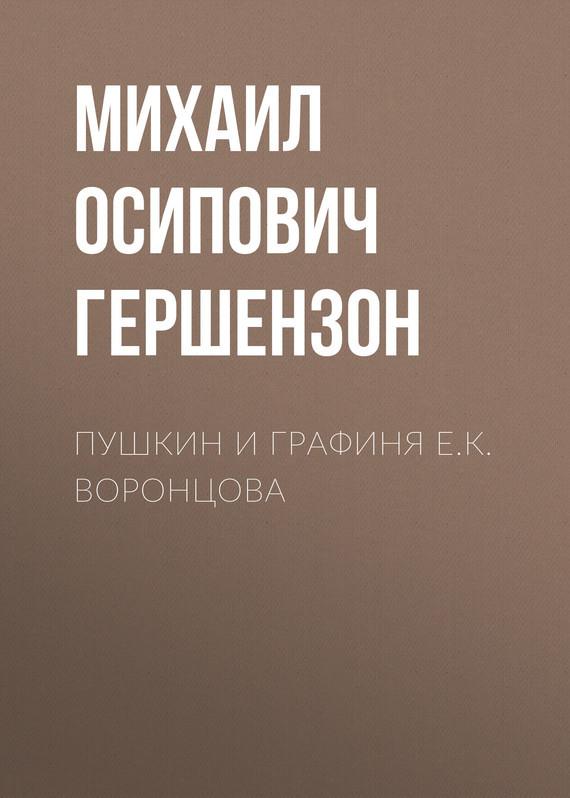 Пушкин и графиня Е.К. Воронцова
